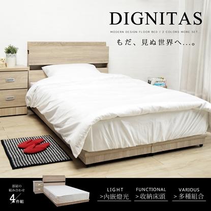 圖片 【H&D】DIGNITAS狄尼塔斯3.5尺房間組-4件式床頭+床底+床墊+床頭櫃/2色