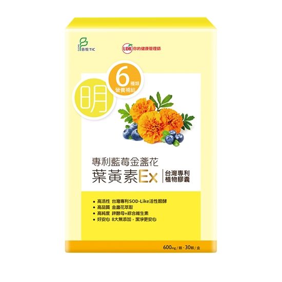 圖片 UDR專利藍莓金盞花葉黃素EX x3盒