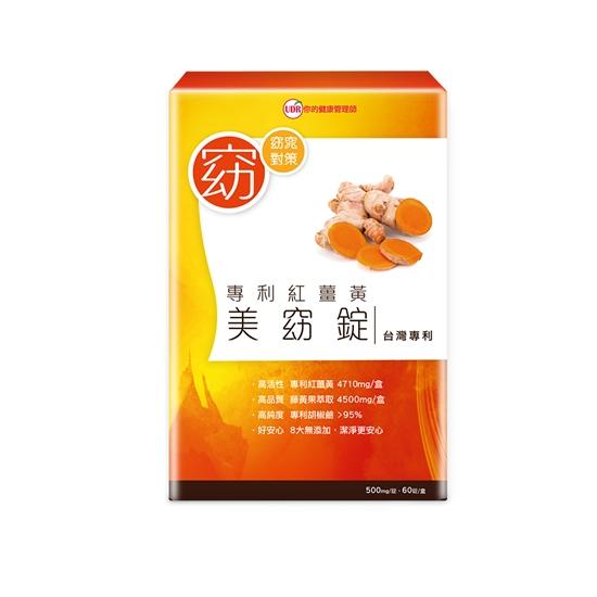 圖片 UDR專利紅薑黃美窈錠x3盒