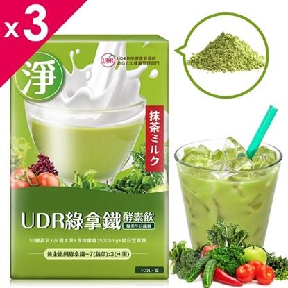 UDR綠拿鐵酵素飲x3盒