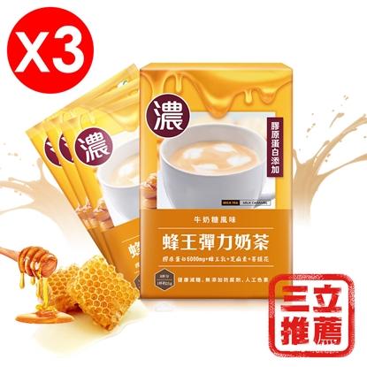 圖片 UDR蜂王彈力奶茶 (牛奶糖風味)x3盒