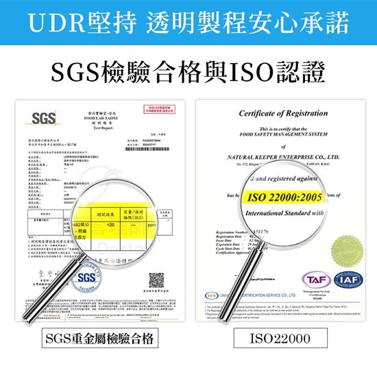 圖片 UDR專利濃密膠原蛋白粉PLUS+ x1盒