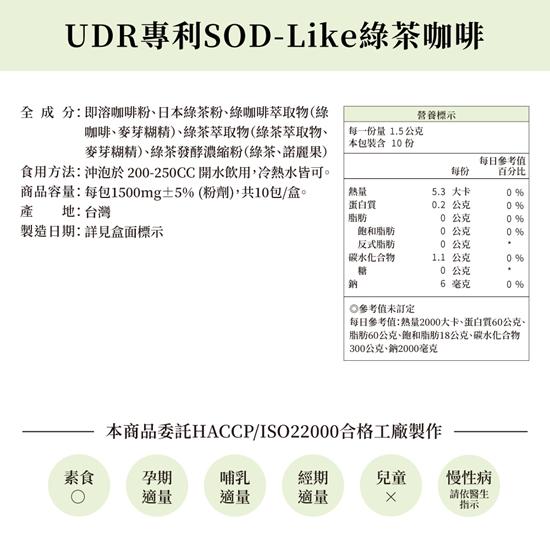 圖片 UDR專利綠茶咖啡x6盒