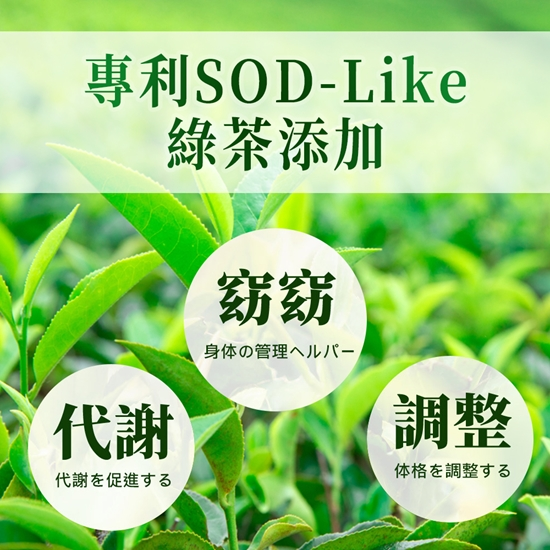 圖片 UDR專利綠茶咖啡x1盒