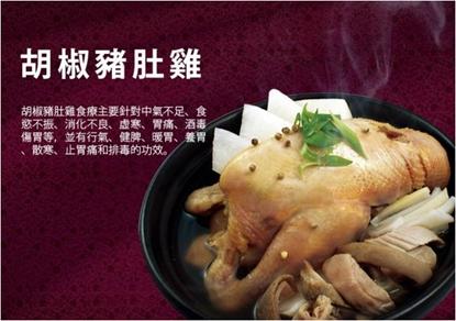圖片 《執覺》胡椒豬肚雞禮盒-O