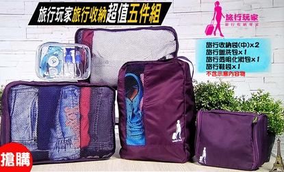 圖片 《旅行玩家》旅行收納超值五件組【紫色】