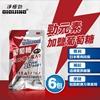 圖片 充電糖【哈健康】勁元素加鹽葡萄糖6包精力組-電