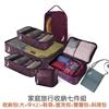 圖片 【旅行玩家】家庭旅行收納7件組-電