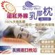 【適立眠】遠紅外線天然乳膠枕(美國乳膠/高透氣/抗菌)-電