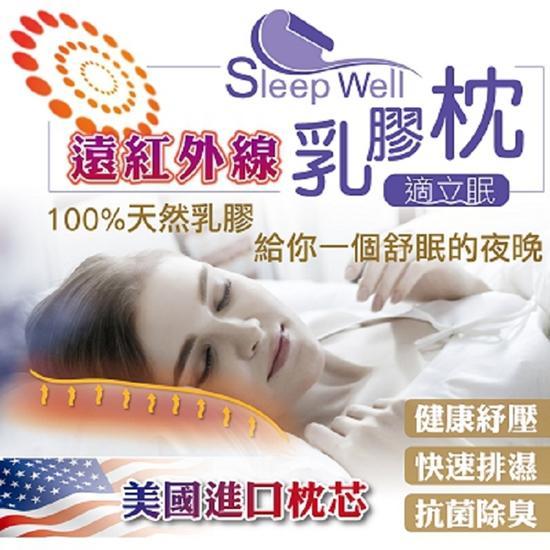 圖片 【適立眠】遠紅外線天然乳膠枕(美國乳膠/高透氣/抗菌)-電