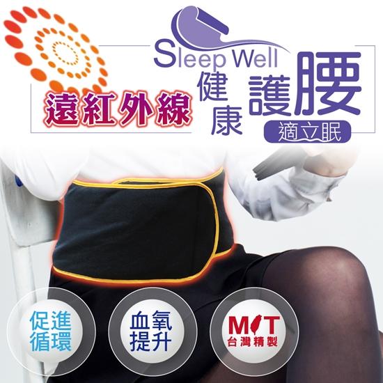 圖片 【適立眠】遠紅外線健康護腰(台灣製造/促進循環/血氧提升)-電