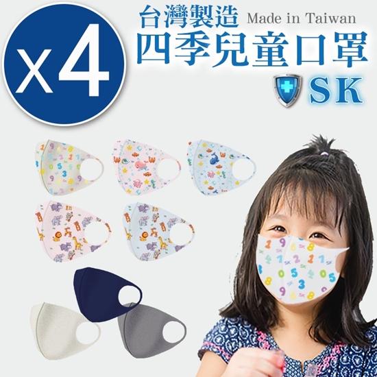 兒童 透氣 口罩