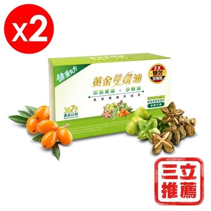 【健康有方】速孅防護黃金雙孅油2盒入-電