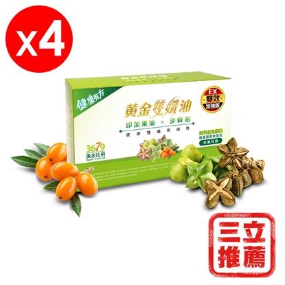【健康有方】速孅防護黃金雙孅油4盒入-電
