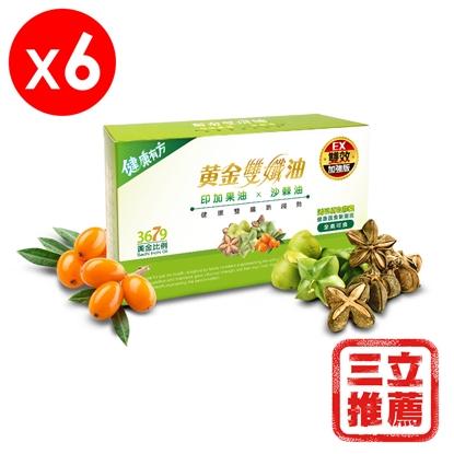 【健康有方】速孅防護黃金雙孅油6盒入-電