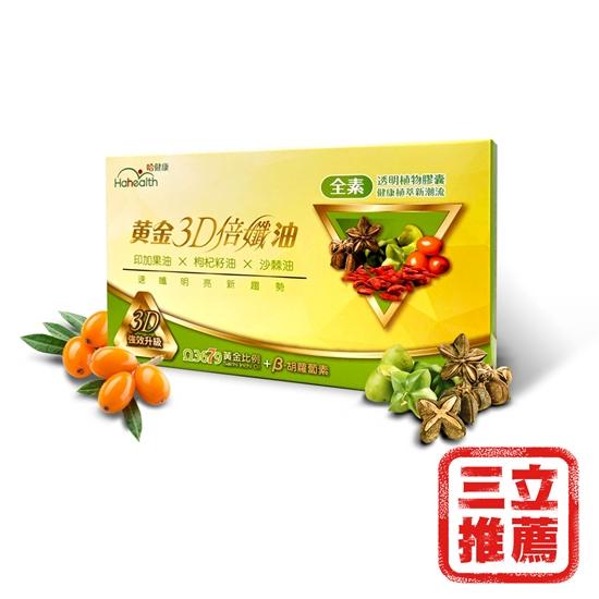 圖片 【健康有方】哈健康  黃金3D倍孅油1盒-電