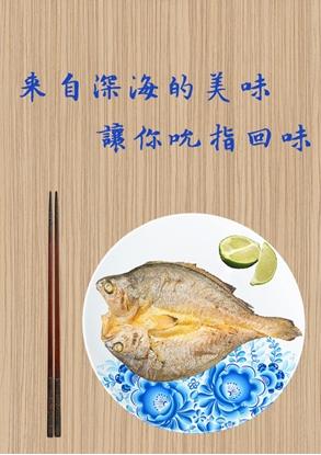 圖片 每日一物【上禾家】  黃魚一夜干-O