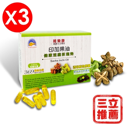 【維樂康】 健康速纖印加果油3盒超值組-電