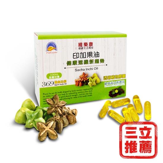 圖片 【維樂康】 健康速纖印加果油1盒-電