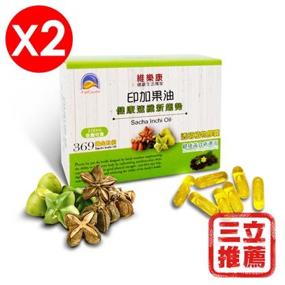 【維樂康】健康速纖印加果油2盒組-電