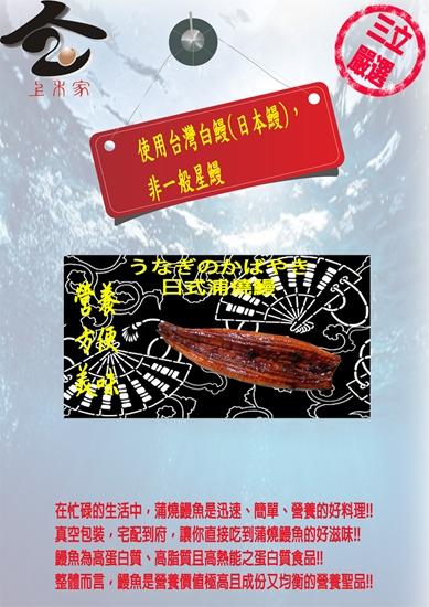 圖片 【上禾家】 日式蒲燒白鰻3入組-O