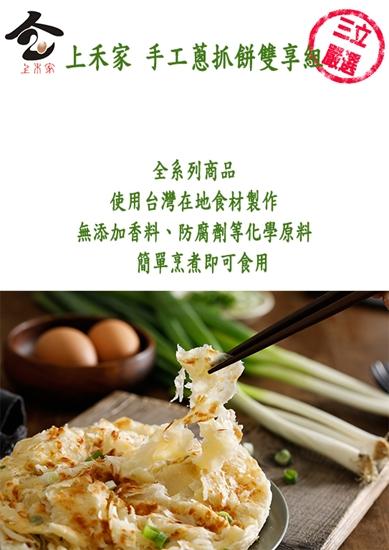 圖片 【上禾家 】手工蔥抓餅體驗組-電