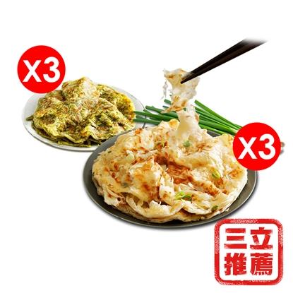 【上禾家 】手工蔥抓餅體驗組-電