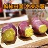圖片 【巧食家】日本種特A級栗香地瓜4包優惠組(900g/包)-電