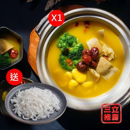 圖片 鍋物套組 - 黃金板栗素雞湯- 買就送烏龍蒟蒻麵兩包