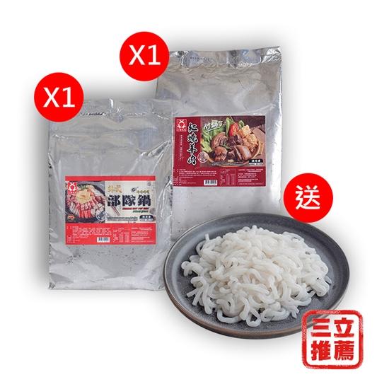 圖片 鍋物套組 - 韓式部隊鍋/紅燒羊肉爐- 買就送烏龍蒟蒻麵一包