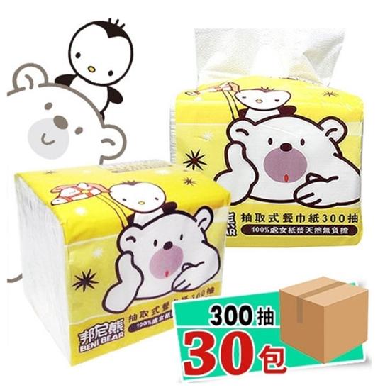 圖片 【BENI BEAR邦尼熊】抽取式餐巾紙300抽30包/箱(兩箱一組)