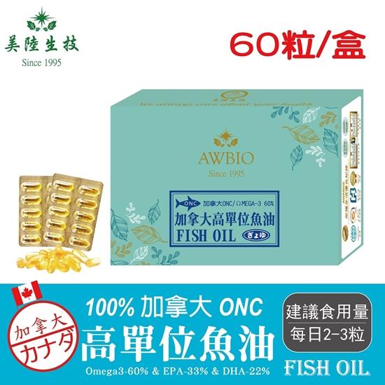 圖片 【美陸生技】100%加拿大ONC高純度TG型魚油60粒/盒(經濟包)
