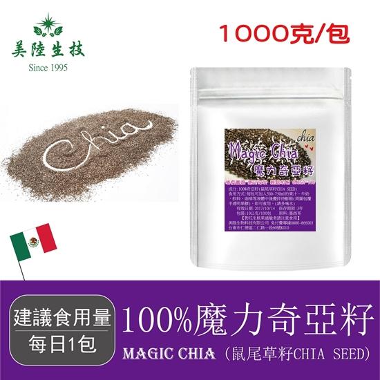 圖片 【美陸生技】100%魔力奇亞籽Chia Seed 1000g/包