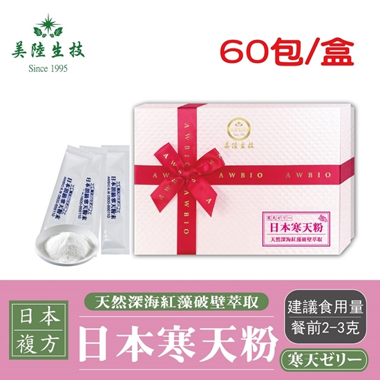 圖片 【美陸生技】日本紅藻破壁萃取寒天粉(呈現膏狀) 隨身包60包/盒(禮盒)