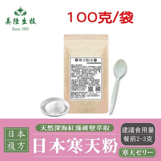 圖片 【美陸生技】日本紅藻破壁萃取寒天粉(呈現膏狀) 100公克/包(經濟包)