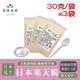 【美陸生技】日本紅藻破壁萃取寒天粉(呈現膏狀) 30公克X3包