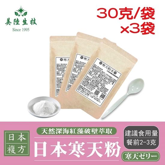 圖片 【美陸生技】日本紅藻破壁萃取寒天粉(呈現膏狀) 30公克X3包