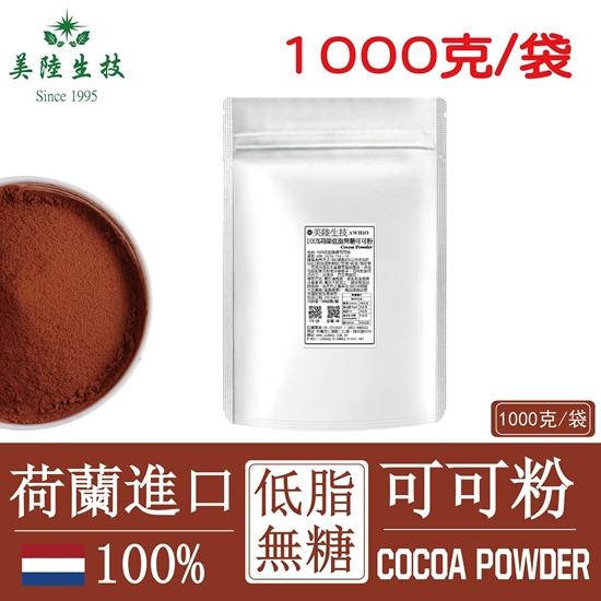 圖片 【美陸生技】100%荷蘭微卡低脂無糖可可粉 1000公克/包