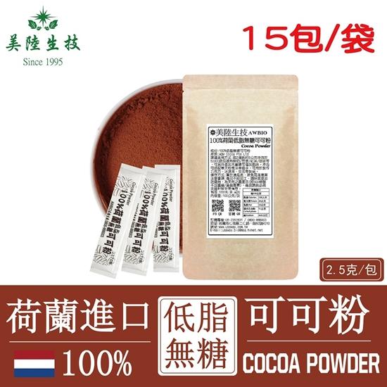 圖片 【美陸生技】100%荷蘭微卡低脂無糖可可粉 隨身包15包/袋