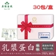 【美陸生技】活性GSH乳漿蛋白胜肽30包/盒(禮盒)