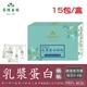 【美陸生技】活性GSH乳漿蛋白胜肽15包/盒(經濟包)