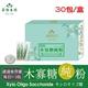 【美陸生技】95%木寡糖純粉30包/盒(經濟包)