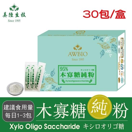 圖片 【美陸生技】95%木寡糖純粉30包/盒(經濟包)