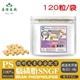 【美陸生技】PS-SNGF腦磷脂 磷脂絲胺酸120粒/包