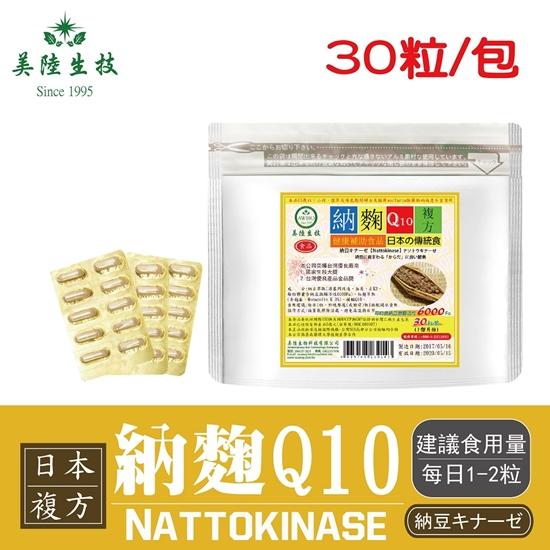 圖片 【美陸生技】日本複方納麴Q10膠囊30粒/袋