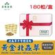 【美陸生技】黃金北蟲草子實體濃縮膠囊180粒/盒(禮盒)