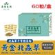 【美陸生技】黃金北蟲草子實體濃縮膠囊60粒/盒(經濟包)