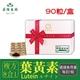 【美陸生技】複方8合1高單位葉黃素90粒/盒(禮盒)