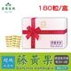 【美陸生技】超級水溶性藤黃果萃取膠囊180粒/盒(禮盒)