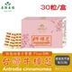 【美陸生技】台灣牛樟芝精華素膠囊30粒/盒(經濟包)